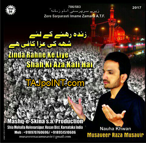 Shia Nohay Download Mp3