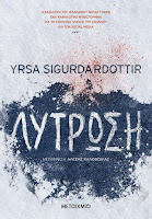 https://www.culture21century.gr/2020/01/lytrwsh-ths-yrsa-sigurdardottir-book-review.html