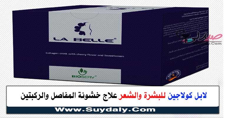 لابل كولاجين شراب أمبولات La Belle Collagen للبشرة والشعر وصحة الغضاريف والعظام والسعر والبديل في 2020