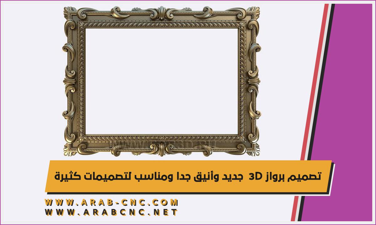 تصميم برواز 3D  جديد وأنيق جدا ومناسب لتصميمات كثيرة بصيغة STL ,