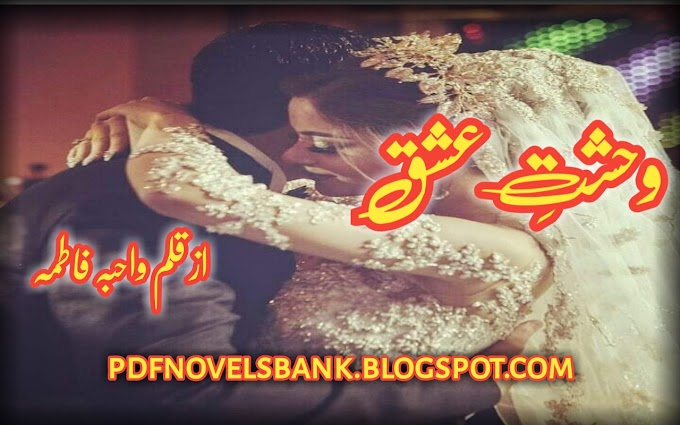 Wahshat e Ishq by Wahiba Fatima Complete Pdf Download