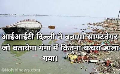 आईआईटी दिल्ली ने बनाया सॉफटवेयर जो बतायेगा गंगा में कितना कचरा डाला गया