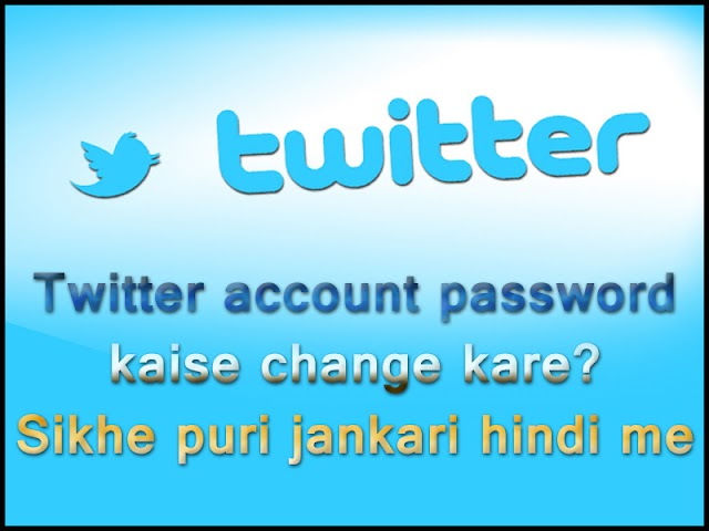 Twitter account password kaise change kare | How to change twitter account password