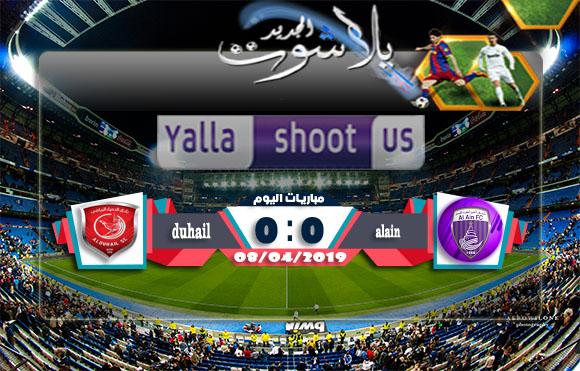 اهداف مباراة العين الاماراتي والدحيل القطري بتاريخ 08-04-2019 دوري أبطال آسيا