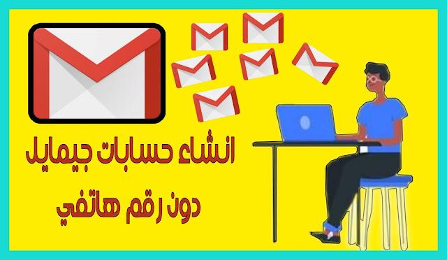 انشاء حسابات جيميل بدون رقم هاتف create gmail account without phone number
