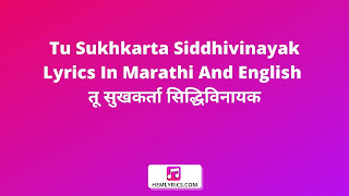 Tu Sukhkarta Siddhivinayak Lyrics In Marathi And English - तू सुखकर्ता सिद्धिविनायक