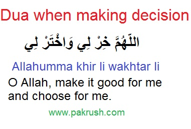 dua for quick and good decision making
