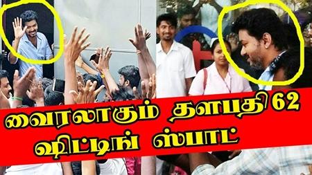 "Exclusive : Vijay Spotted at ""THALAPATHY – 62"" Shooting Spot | Viral Video"
