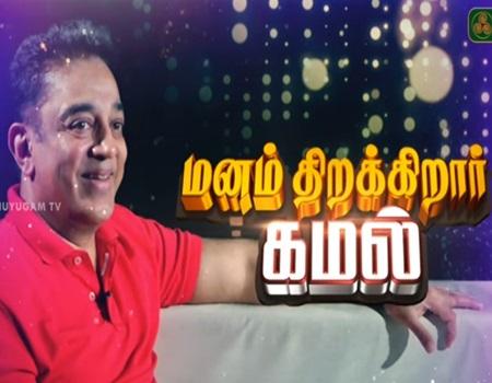 Open Talk with Actor Kamal Haasan 19-03-2017 Puthuyugam Tv