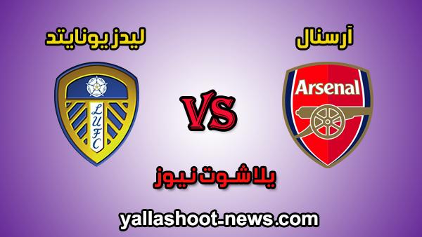 بث مباشر arsenal | مشاهدة مباراة ارسنال وليدز يونايتد يلا شوت الجديد 6-1-2020 في كأس الإتحاد الإنجليزي