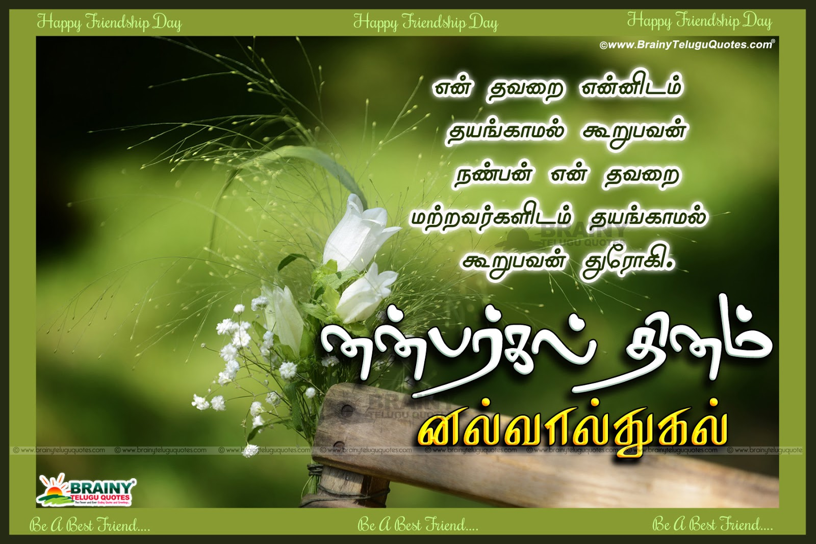 Happy Friendship Day Thoughts And Images Teluguquotezin