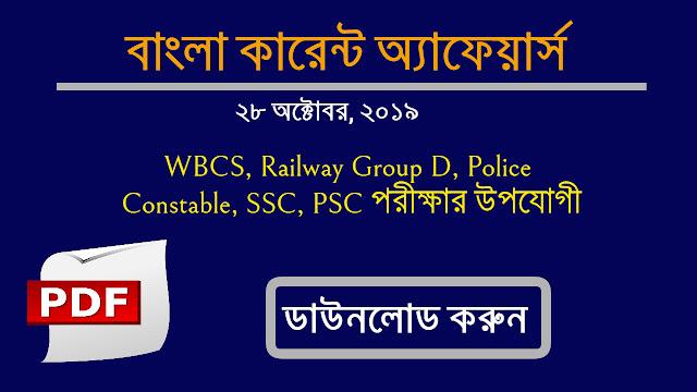 কারেন্ট অ্যাফেয়ার্স । 28 অক্টোবর 2019 | Current Affairs Bengali