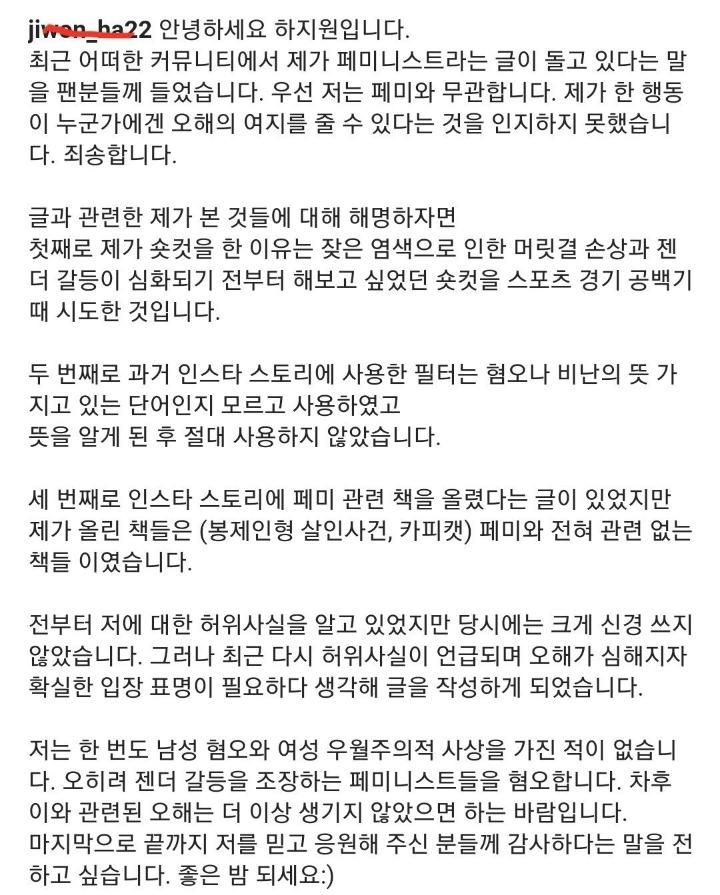 숏컷했다가 페미 오해받았던 하지원 치어리더 페미 관련 입장 - issuetalk.net