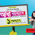 Grameenphone  bondho SIM offer 2017