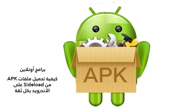 كيفية تحميل ملفات APK من Sideload على الأندرويد بكل ثقة