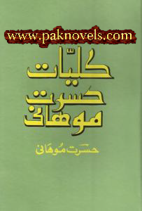 Download Urdu Poetry book  Kulliyat e Hasrat Mohani
