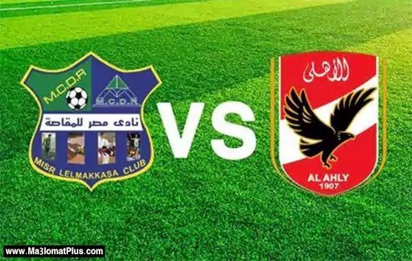مباراة الأهلي ضد مصر المقاصة في الدوري المصري