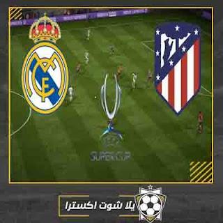 مشاهدة مباراة ريال مدريد وأتلتيكو مدريد بث مباشر اليوم
