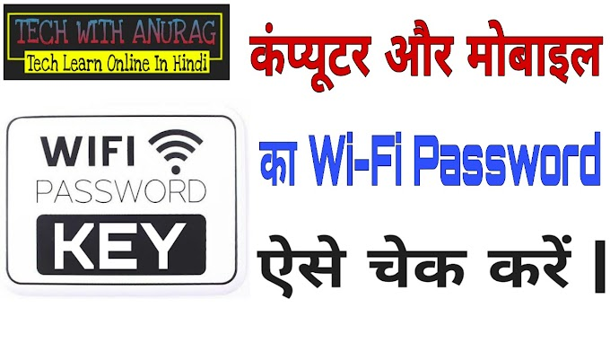 WiFi Ka Password Kaise Pata Kare (Computer and Mobile)