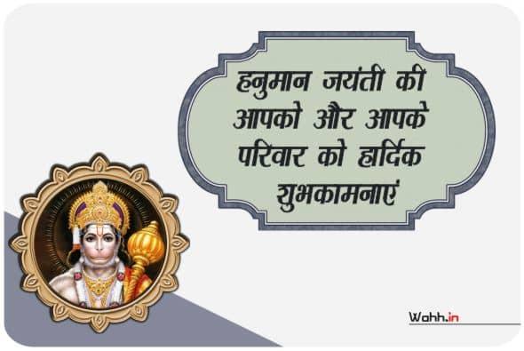 Hanuman Jayanti Messages Greetings
