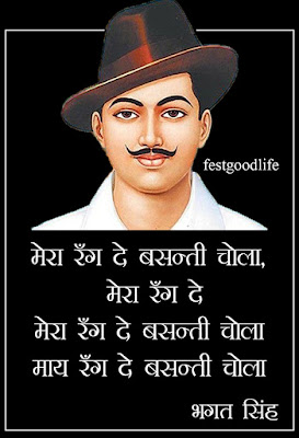 bhagat singh ke suvichar  wallpapers