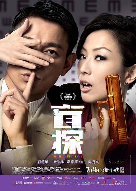 Sinopsis dan Jalan Cerita Film Blind Detective (2013)