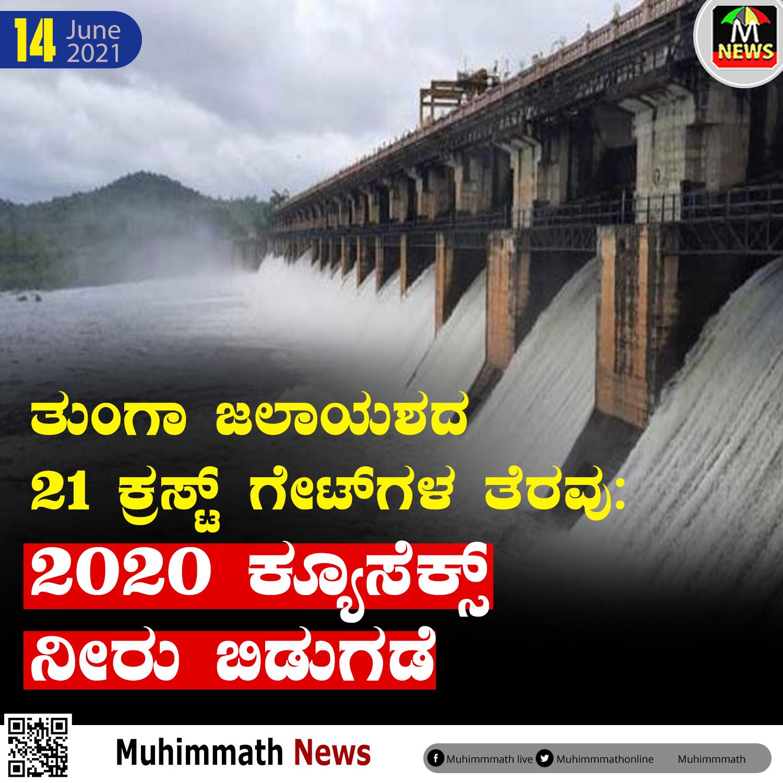 ತುಂಗಾ ಜಲಾಯಶದ 21 ಕ್ರಸ್ಟ್ ಗೇಟ್ ಗಳ ತೆರವು: 2020 ಕ್ಯೂಸೆಕ್ಸ್ ನೀರು ಬಿಡುಗಡೆ