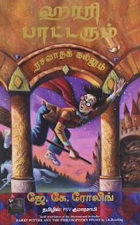 9788183223744-J-K-Rowling-Bloomsbury-Bookwomb