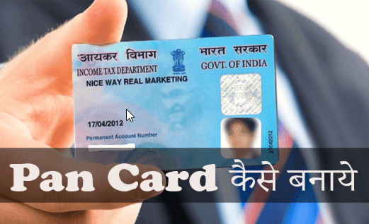 pan-card-kaise-banaye-hindi-me