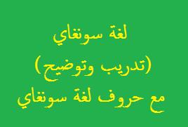 مع حروف لغة سونغاي (تدريب وتوضيح)