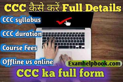 ccc ka full form