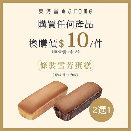 東海堂: 買任何產品+$10換雪芳蛋糕 至1月15日