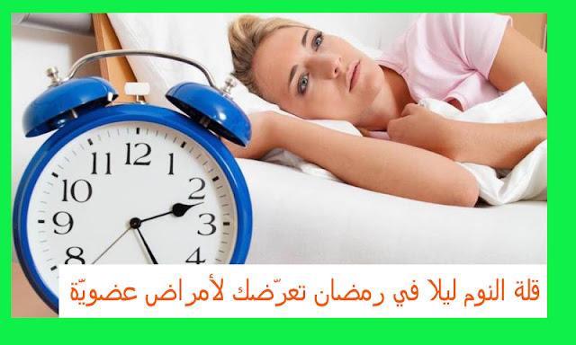 قلة-النوم-ليلا-في-رمضان