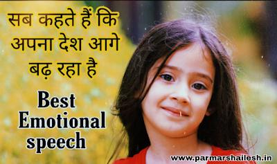 Best  Emotional speech