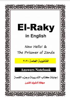 اجابات كتاب الراقى فى اللغة الانجليزية للثانوية العامة 2020