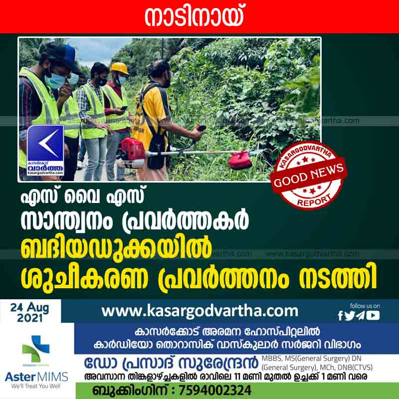 SYS Santhwanam workers cleaned up