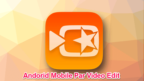android-mobile-par-video-editing-kaise-kare