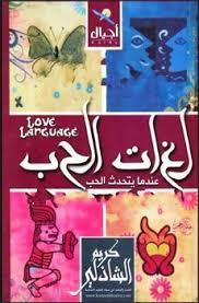 تحميل وقراءة كتاب لغات الحب تأليف كريم الشاذلى pdf مجانا