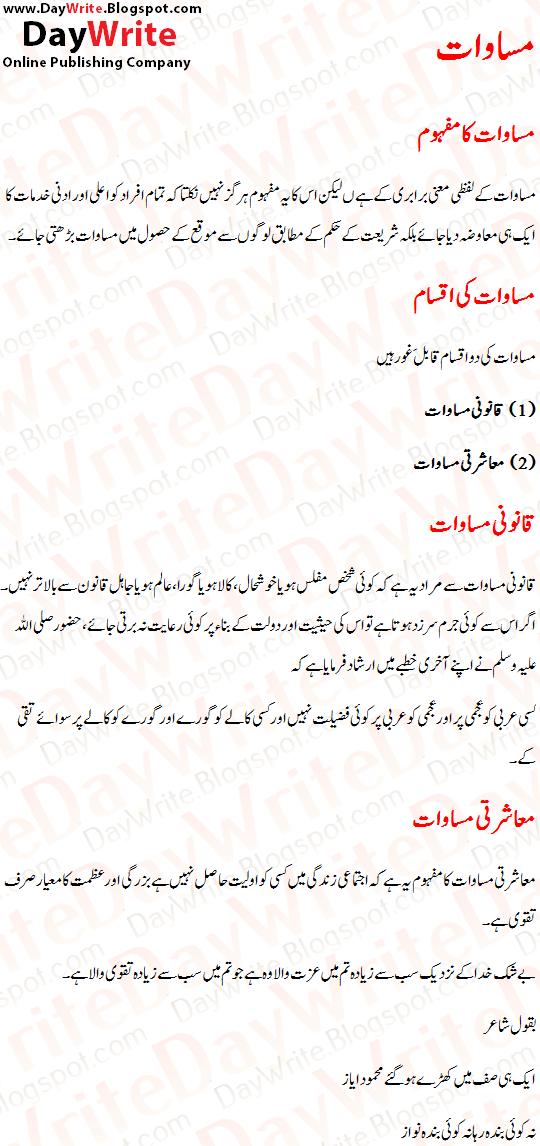 pregnancy essay co masawat essay in urdu masawat notes islam masawat speech