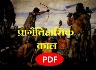 प्रागैतिहासिक काल के बारे में सम्पूर्ण जानकारी हिंदी में पीडीएफ नोट्स सहित