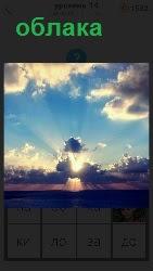 небо затянуло облаками и еле пробивается лучи солнца