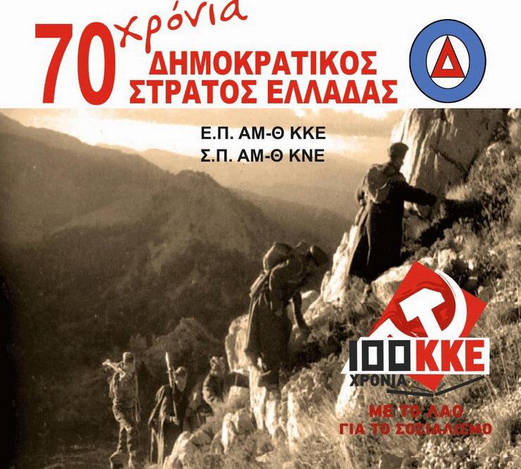 Εκδηλώσεις για τα 70 χρόνια από την ίδρυση του Δημοκρατικού Στρατού Ελλάδας