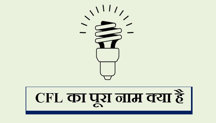 CFL Full form in Hindi - CFL का पूरा नाम क्या है ?