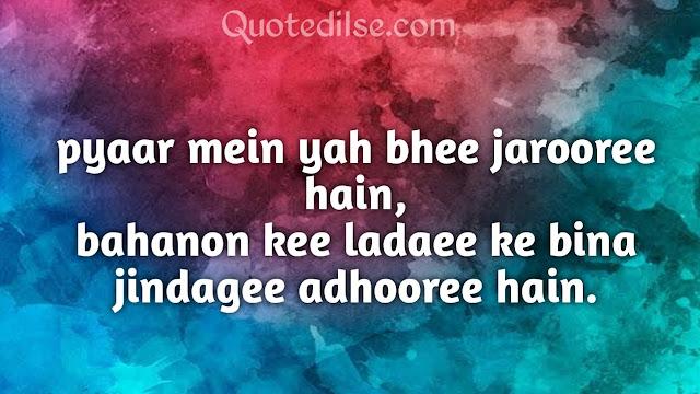 Bhai Bhai Shayari