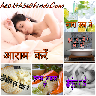 Home Remedy for Fever in Hindi