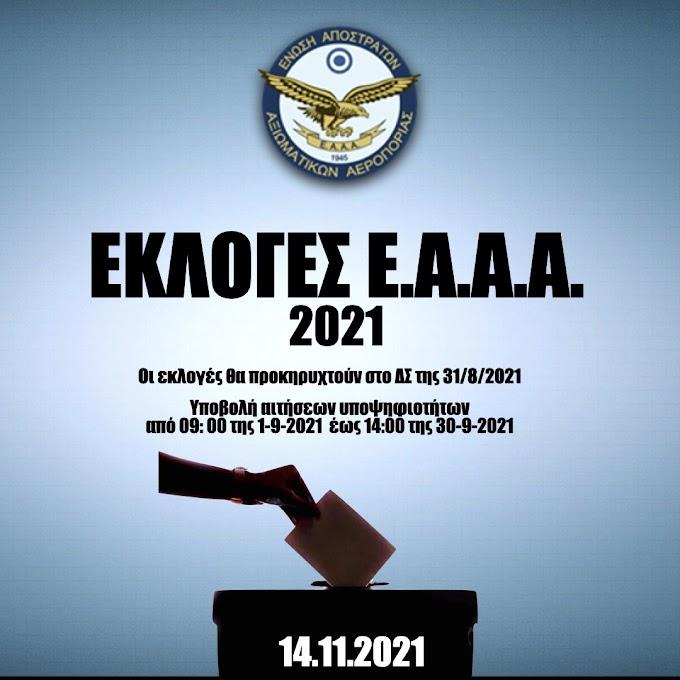 Εκλογές  Ε.Α.Α.Α και Παραρτημάτων  2021