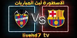 موعد مباراة برشلونة وليفانتي بتاريخ 26-09-2021 الدوري الاسباني