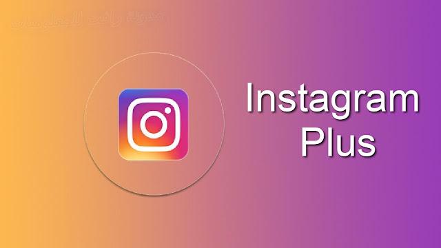 http://www.rftsite.com/2019/06/instagram-plus.html