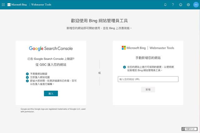 【網站 SEO】用 Webmasters Tools 提升 Yahoo、Bing 搜尋引擎中的網頁排名 (網站、部落格都適用) - 網站若有登錄過 Search Console ,整個流程將簡化許多