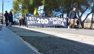 ΠΑΝ.ΣΥ.ΦΙ. Πορεία τιμής των 200 χρόνων από την έναρξη της Ελληνικής επανάστασης